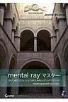 mental rayマスター 3D/CADプロフェッショナルのためのレンダリング [ ジェニファー・オコナー ]