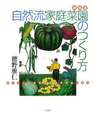 【送料無料】自然流家庭菜園のつくり方新装版