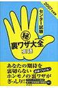 センター試験(秘)裏ワザ大全(英語 2007年度版)