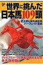 世界に挑んだ日本馬109頭