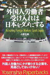 【送料無料】外国人労働者受け入れは日本をダメにする