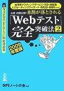 8割が落とされる「Webテスト」完全突破法(2009年度版 2)