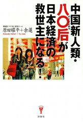 【送料無料】中国新人類・八〇后が日本経済の救世主になる!