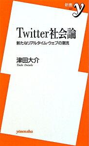 【送料無料】Twitter社会論