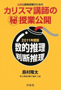 【送料無料】必勝公務員試験のためのカリスマ講師の(秘)授業公開(2011年度版)