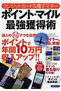 【送料無料】クレジットカード&電子マネーポイント・マイル最強獲得術