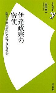 【送料無料】伊達政宗の密使