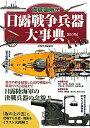 【送料無料】徹底図解!!日露戦争兵器大事典保存版