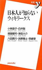 【送料無料】日本人が知らないウィキリークス [ 小林恭子 ]