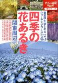 四季の花あるき関東周辺 (大人の遠足book)