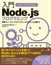 入門Node.jsプログラミング [ Jonathan Wexler ]