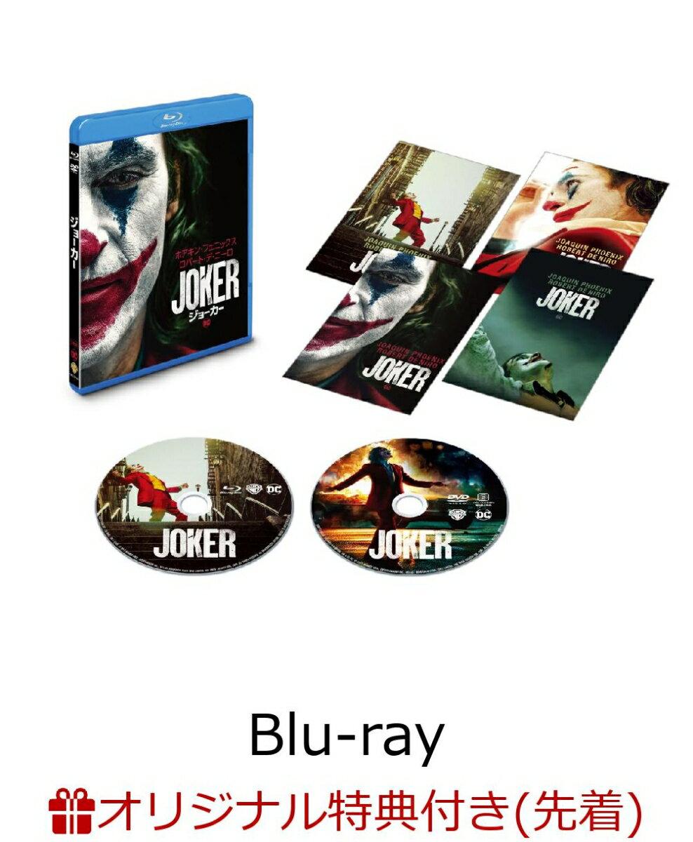 【楽天ブックス限定先着特典】ジョーカー ブルーレイ&DVDセット(2枚組/ポストカード付)(初回仕様)(A5クリア・アートカード付き)【Blu-ray】