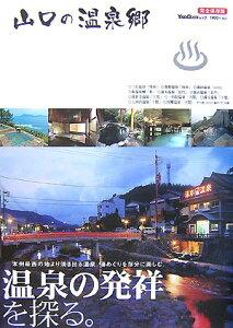 【送料無料】山口の温泉郷