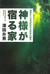 【送料無料】神様が宿る家 [ 澤田升男 ]