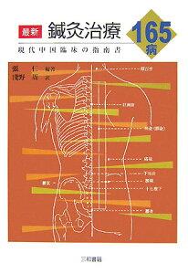 【送料無料】最新鍼灸治療165病
