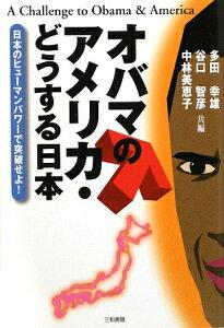 【送料無料】オバマのアメリカ・どうする日本 [ 多田幸雄 ]