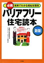 【送料無料】バリアフリー住宅読本新版 [ 高齢者住環境研究所 ]