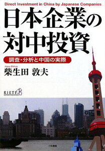 【送料無料】日本企業の対中投資