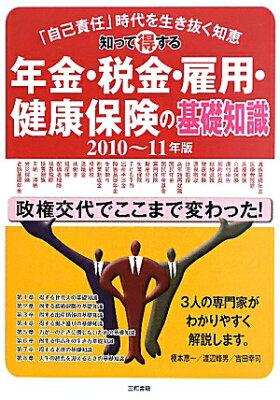 【送料無料】知って得する年金・税金・雇用・健康保険の基礎知識(2010〜2011年版)