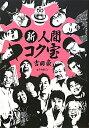 【送料無料】新人間コク宝 [ 吉田豪 ]