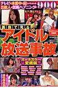 【送料無料】画像で見るアイドル放送事故(3)