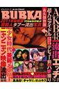 【送料無料】BUBKAダイヤモンド2011年最新版芸能人タブー流出写真