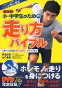 【送料無料】DVD小・中学生のための走り方バイブル