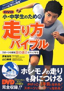 【送料無料】DVD小・中学生のための走り方バイブル [ 伊東浩司 ]