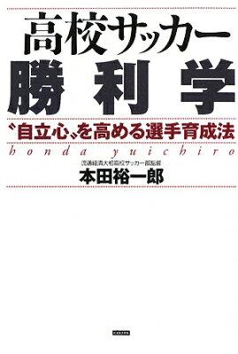 【送料無料】高校サッカ-勝利学