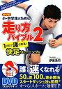 【送料無料】DVD小・中学生のための走り方バイブル(2(1時間で速くなる!快足トレ) [ 伊東浩司 ]