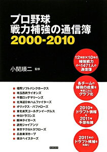 【送料無料】プロ野球戦力補強の通信簿 [ 小関順二 ]