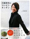 【送料無料】川越達也のコンビニ・キッチン