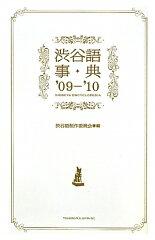 渋谷語事典('09-'10)