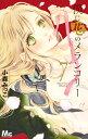 僕に花のメランコリー 7 (マーガレットコミックス) [ 小森 みっこ ]
