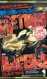 爆走兄弟レッツ&ゴー!!return racers!!(第1巻)限定版