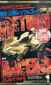 爆走兄弟レッツ&ゴー!!Return Racers!!1 特別ver. [ こし…