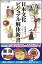 日本文化 ビジュアル 解体新書 (SBビジュアル新書 0011) [ 山本 素子 ]
