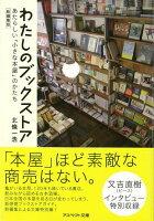【バーゲン本】わたしのブックストア 新編集版ーアスペクト文庫