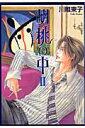 胡桃の中(2) (ゼロコミックス...