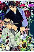 恋姫〔新装版〕 (Be・boy comics) [ 門地かおり ]