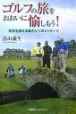 ゴルフの旅をおおいに愉しもう!