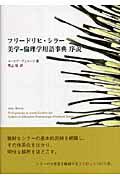 【送料無料】フリードリヒ・シラー美学=倫理学用語事典序説