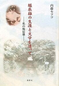 【送料無料】堀辰雄の生涯と文学を追って