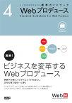 Webプロデュース (ウェブの仕事力が上がる標準ガイドブック)