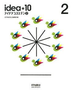 【送料無料】アイデアプラステン(2)