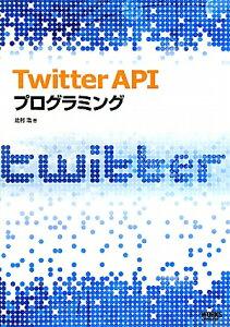 【送料無料】Twitter APIプログラミング [ 辻村浩 ]