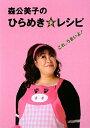 【送料無料】森公美子のひらめき・レシピ
