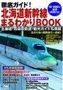 徹底ガイド!北海道新幹線まるわかりBOOK - 楽天ブックス