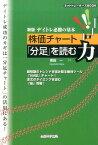 新版デイトレ必勝の基本 株価チャート「分足」を読む力 [ 東田一 ]