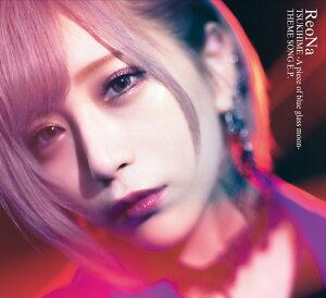 月姫 -A piece of blue glass moon- THEME SONG E.P. (初回限定盤B CD+DVD)